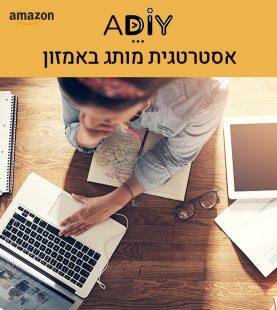 מיני קורס ADiY מקדם עסקים בסמארט
