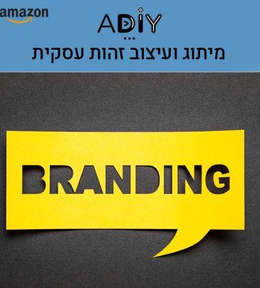 מיתוג ועיצוב שפה ויזואלית לעסקים אונליין