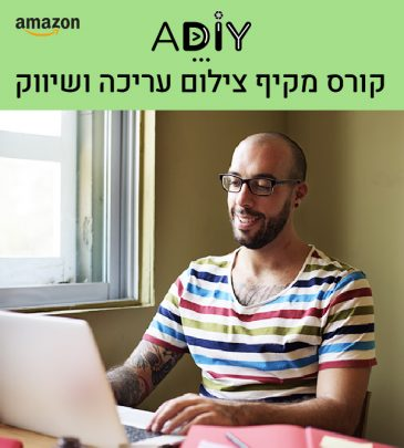 ADiY – הקורס המקיף לבניית נכס דיגיטלי יציב ורווחי